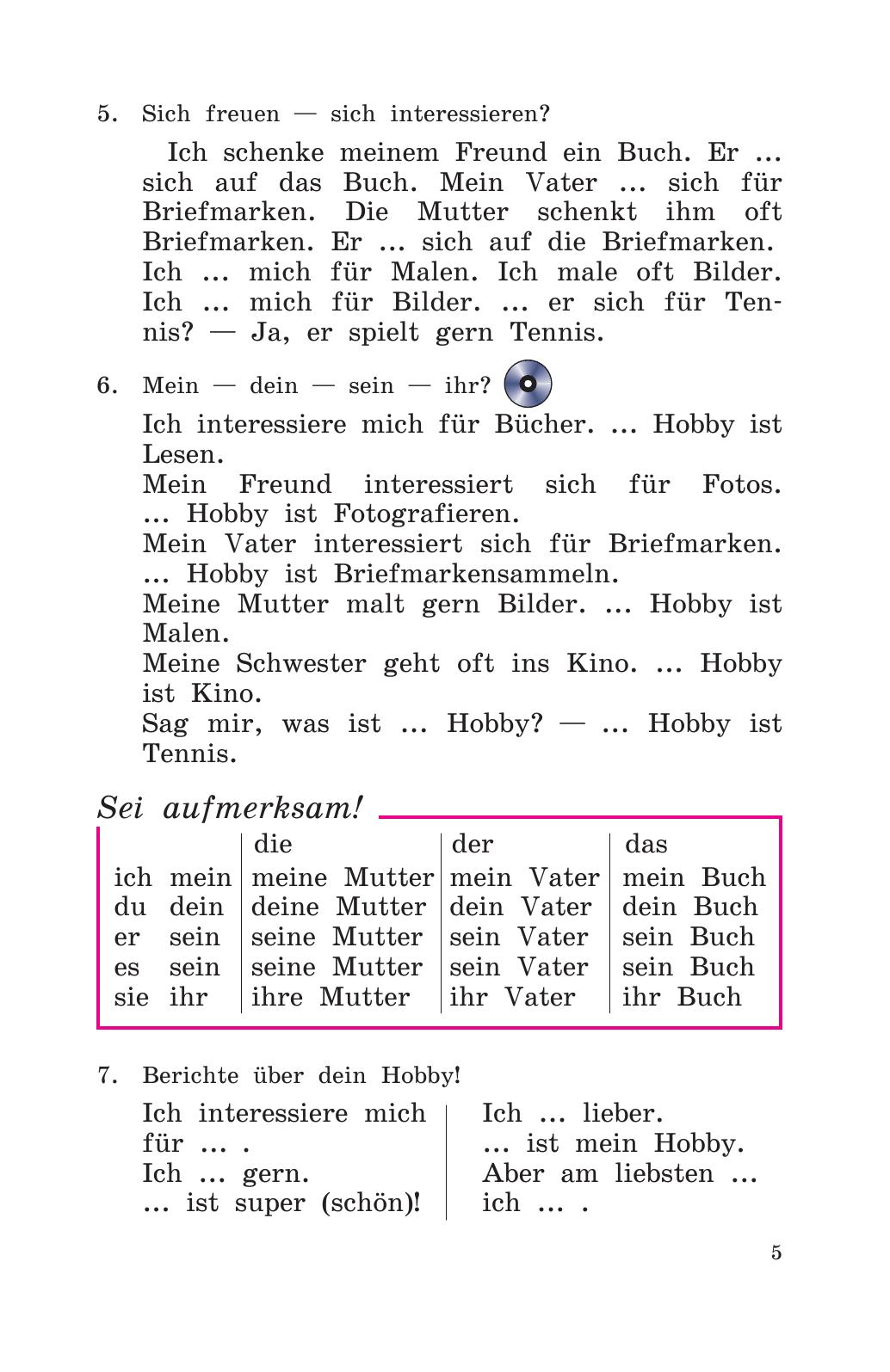 Решебник Немецкий Язык 3 Класс Учебник Гальскова Гез
