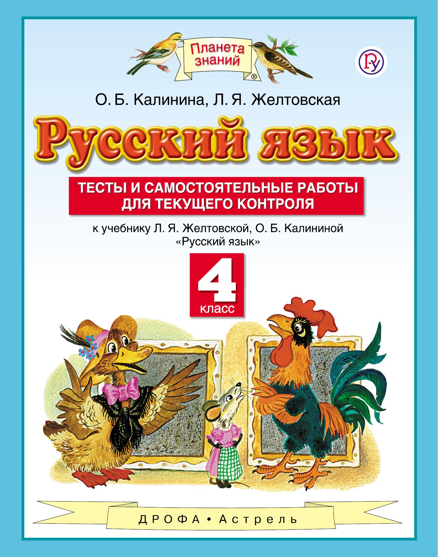 Ответы на русский язык 2 класса о.б калинина
