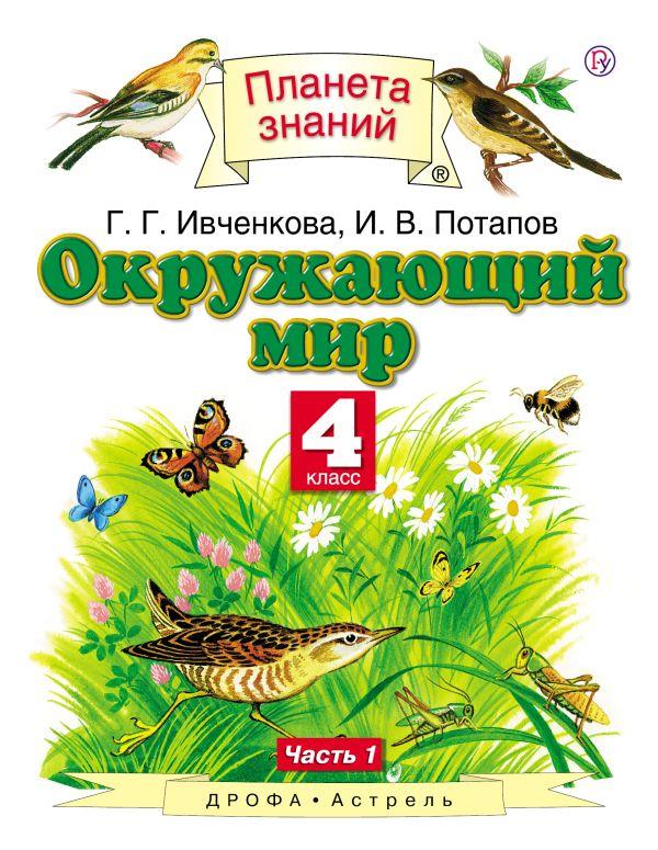 Окружающий мир. 4 класс. Учебник. Часть 1 Ивченкова Г.Г., Потапов И.В.