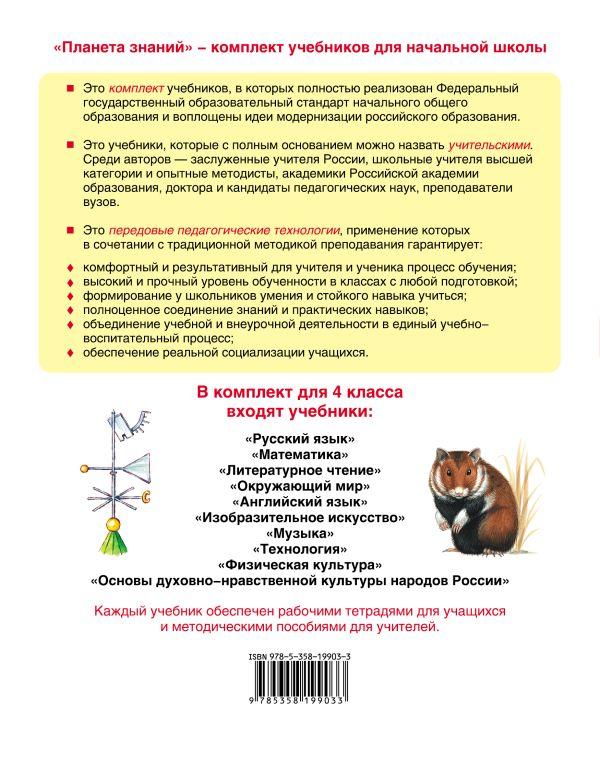 Окружающий мир. 4 класс. Учебник. Часть 1 - страница 17