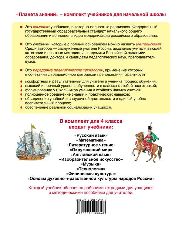 Окружающий мир. Учебник. 4 класс. Часть 2 - страница 13