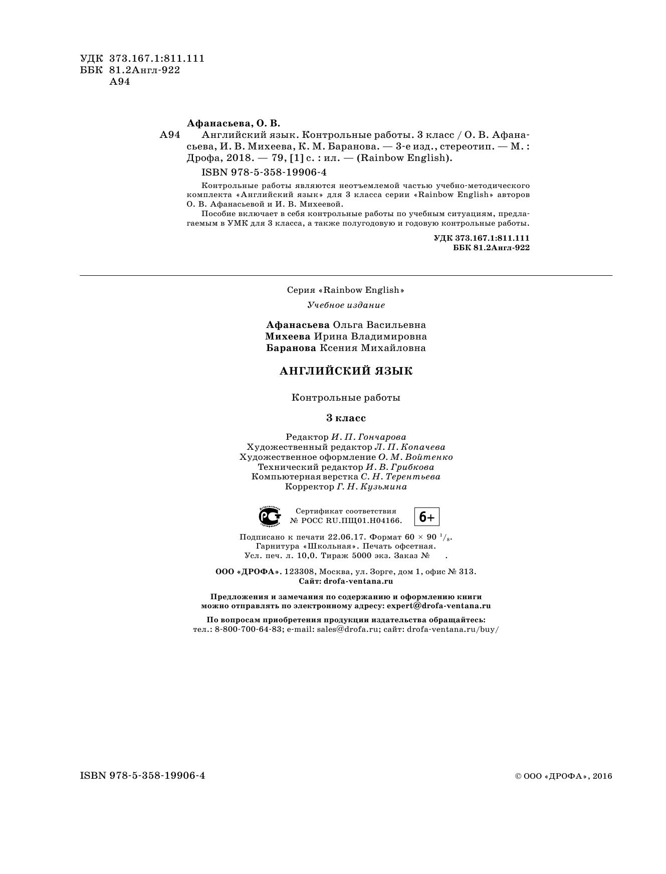 Английский язык класс контрольные работы авт Афанасьева О В  Афанасьева Ольга Васильевна Английский язык 3 класс Контрольные работы страница 1