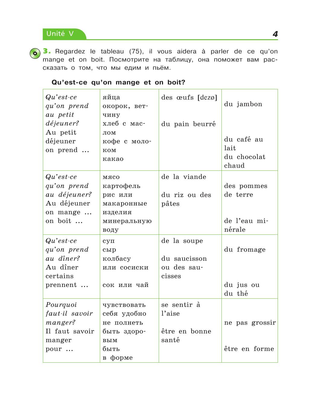 Учебник французского языка 2 класс скачать pdf