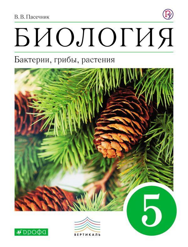 Биология. 5 класс. Бактерии, грибы, растения. Учебник Пасечник В.В.
