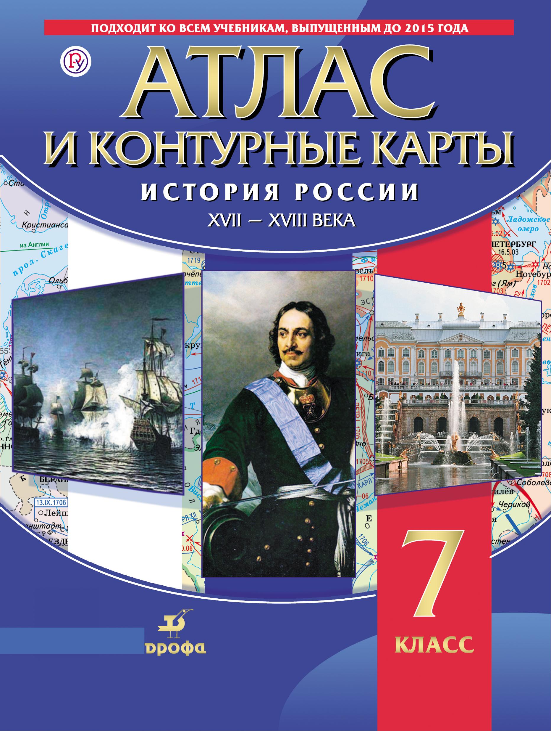 История России XVII-XVIII вв. Атлас с контурными картами.