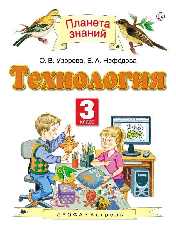 Технология. 3 класс. Учебник Узорова О.В., Нефедова Е.А.