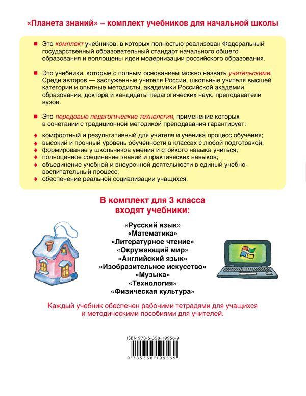 Технология. 3 класс. Учебник - страница 15