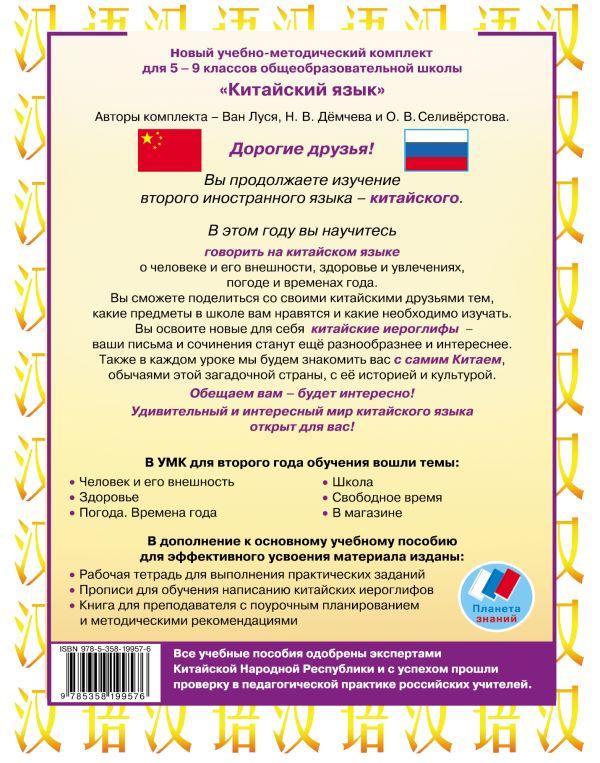 Китайский язык. 6 класс. Прописи - страница 7