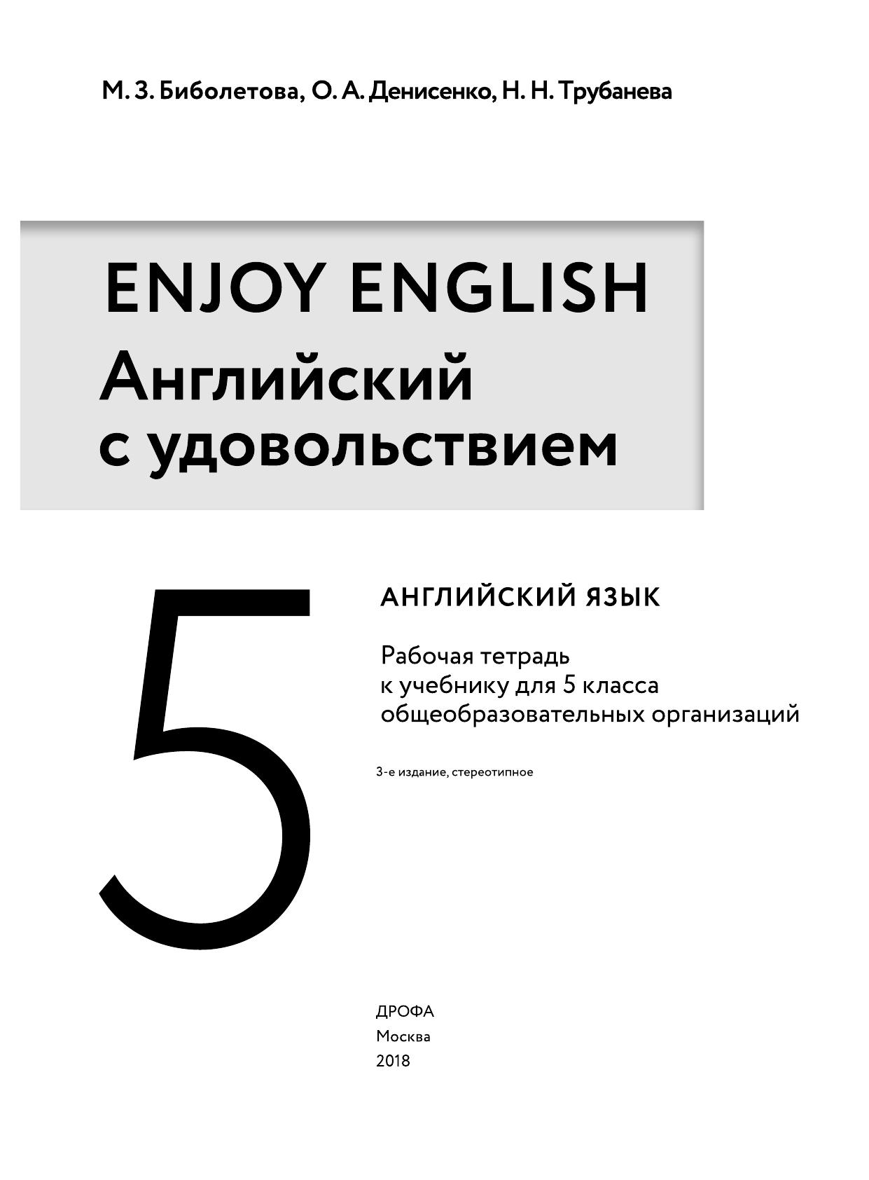 Английский с удовольствием 5 класс решебник м з биболетова фгос