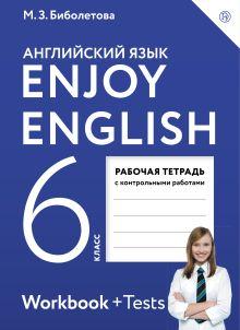 Enjoy English/Английский с удовольствием. 6 класс. Рабочая тетрадь