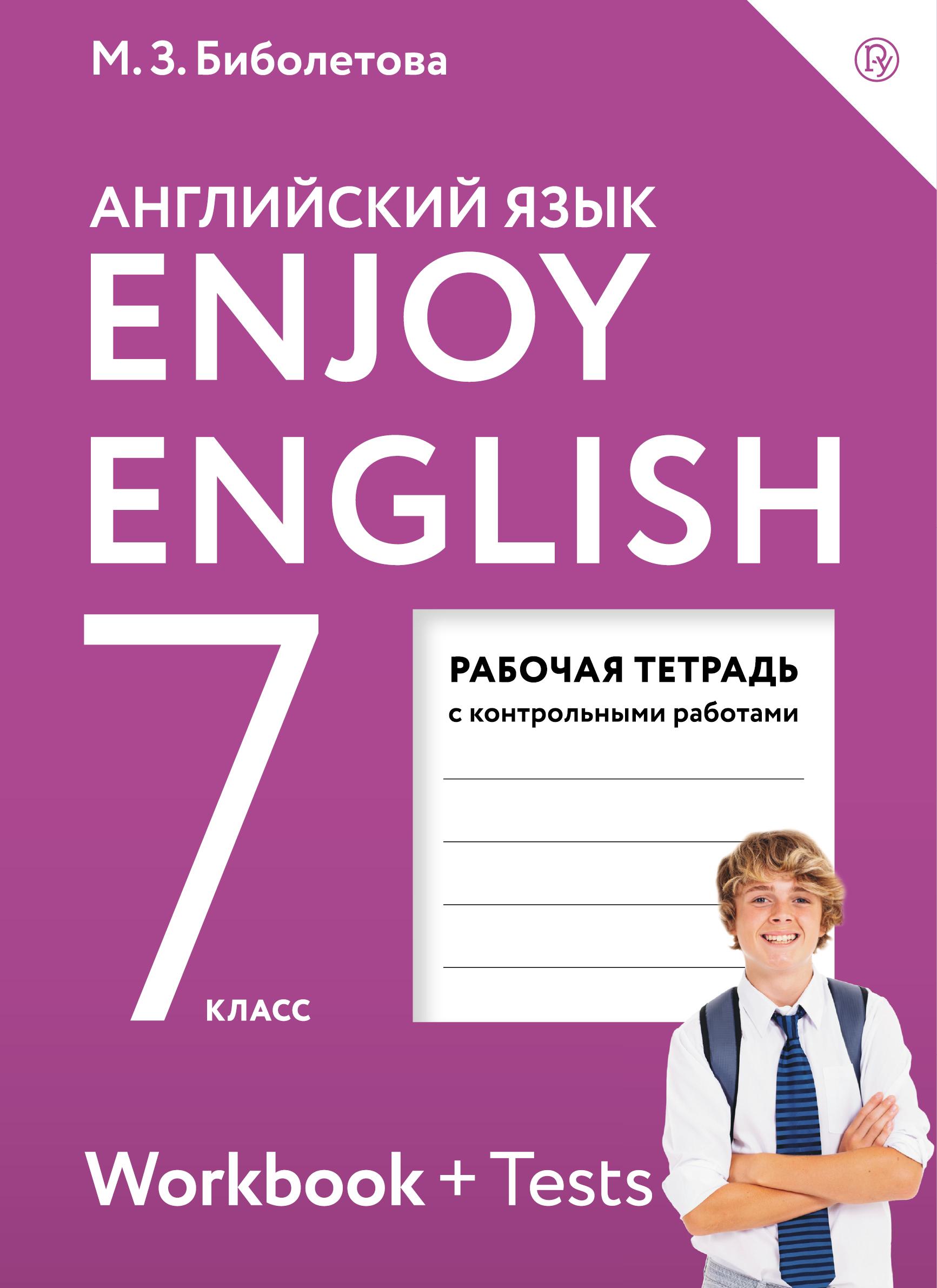 Английский язык класс Контрольная работа №  enjoy english Английский с удовольствием 7 класс Рабочая тетрадь