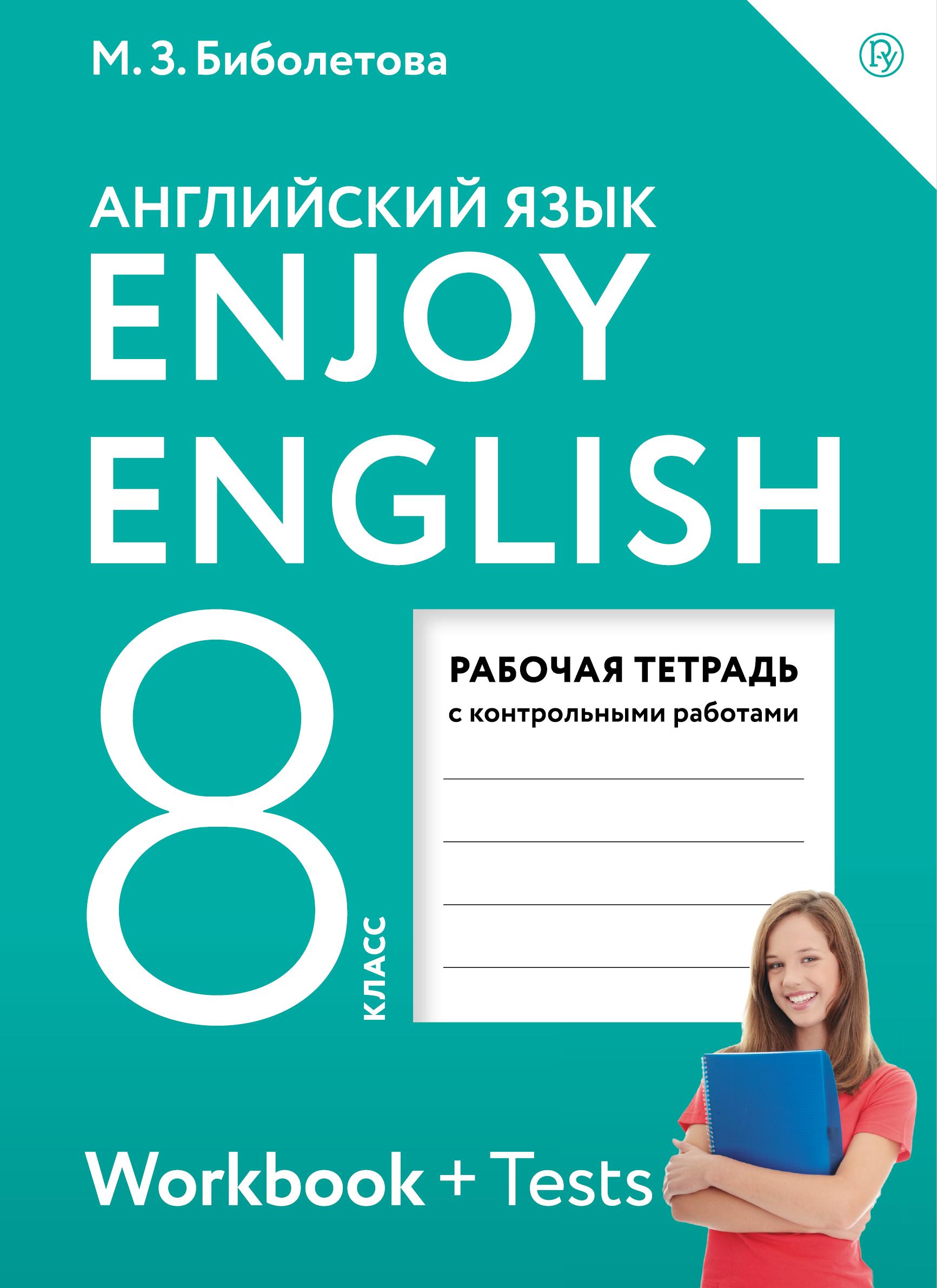 Рабочая тетрадь по английскому языку enjoy english 8 класс скачать бесплатно