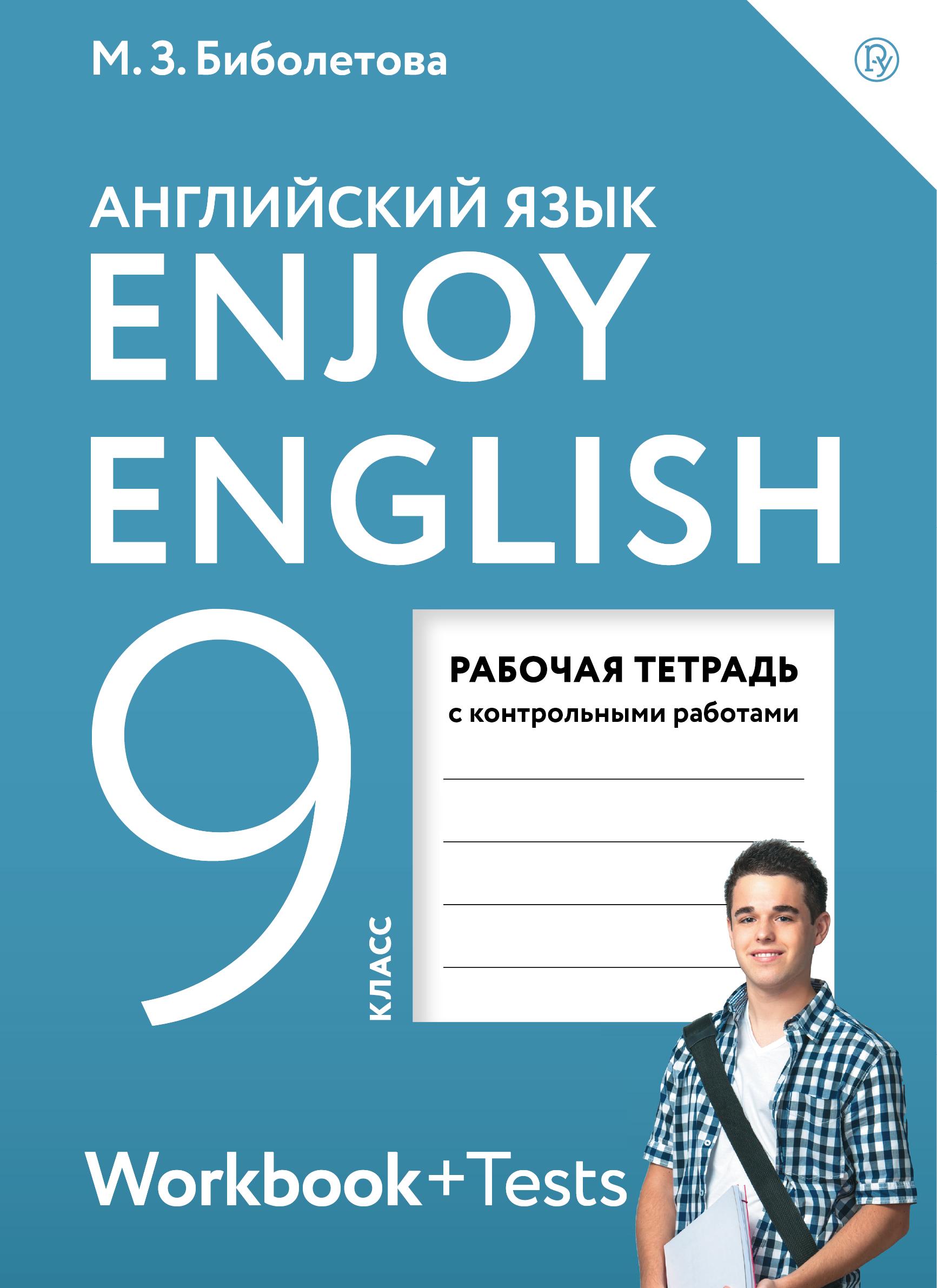 Гдз по английскому языку рабочая тетрадь enjoy english
