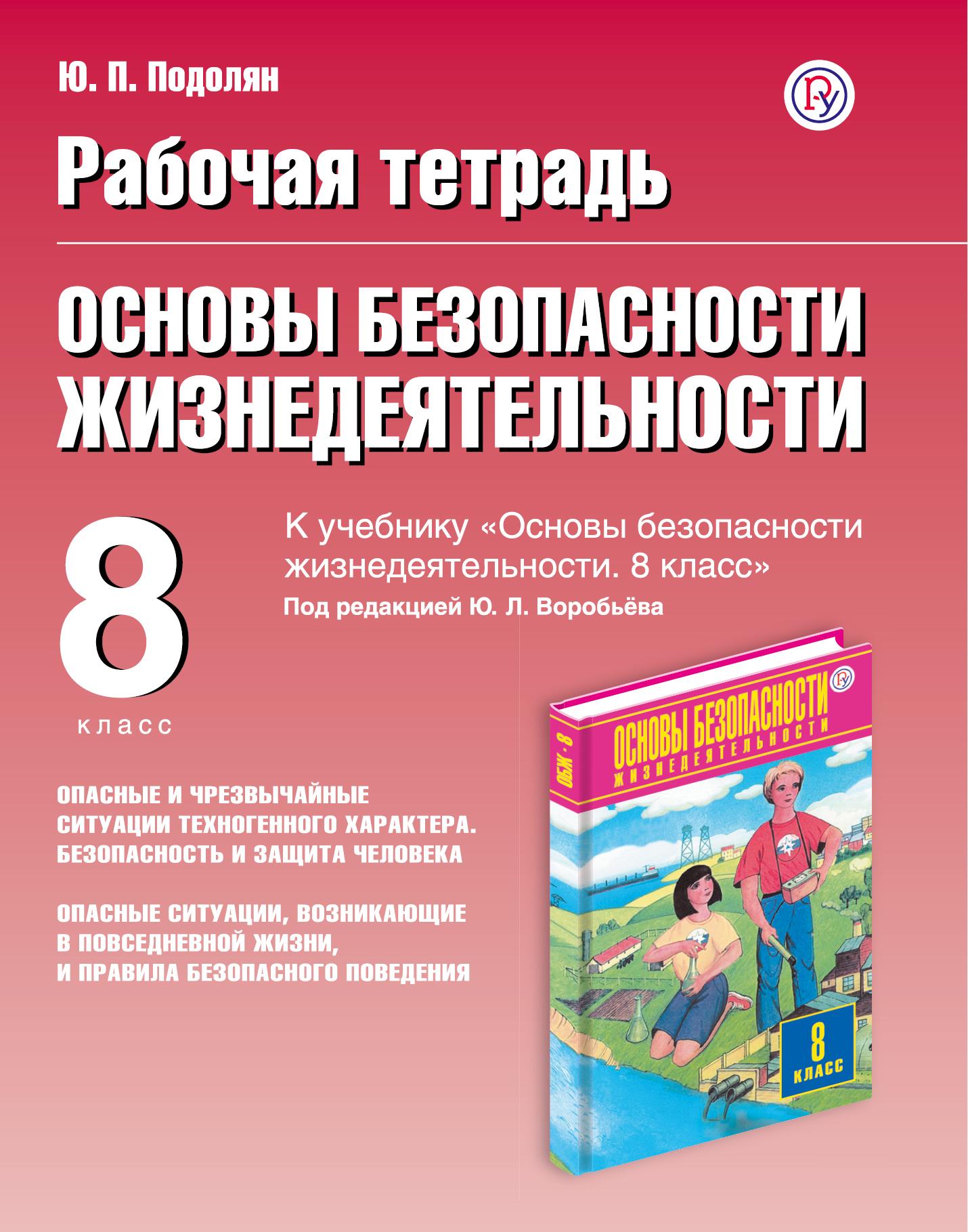 Основы безопасности жизнедеятельности. 8 класс. Рабочая тетрадь ( Подолян Ю.П.  )