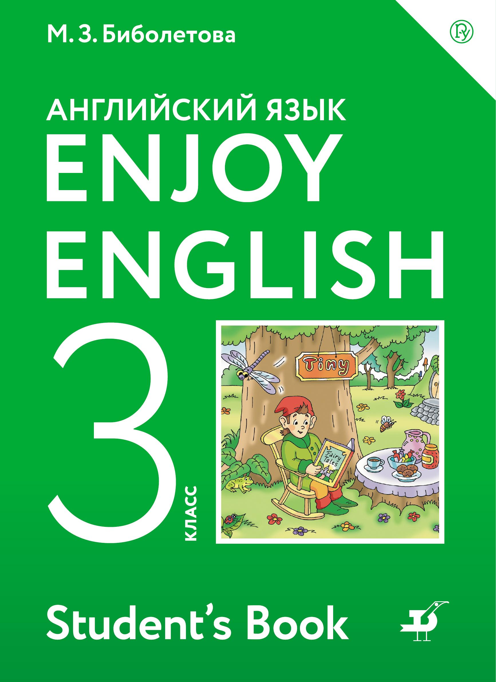 Биболетова М.З. Enjoy English/Английский с удовольствием. 3 класс. Учебник биболетова м трубанева н enjoy english английский с удовольствием английский язык учебник 8 класс