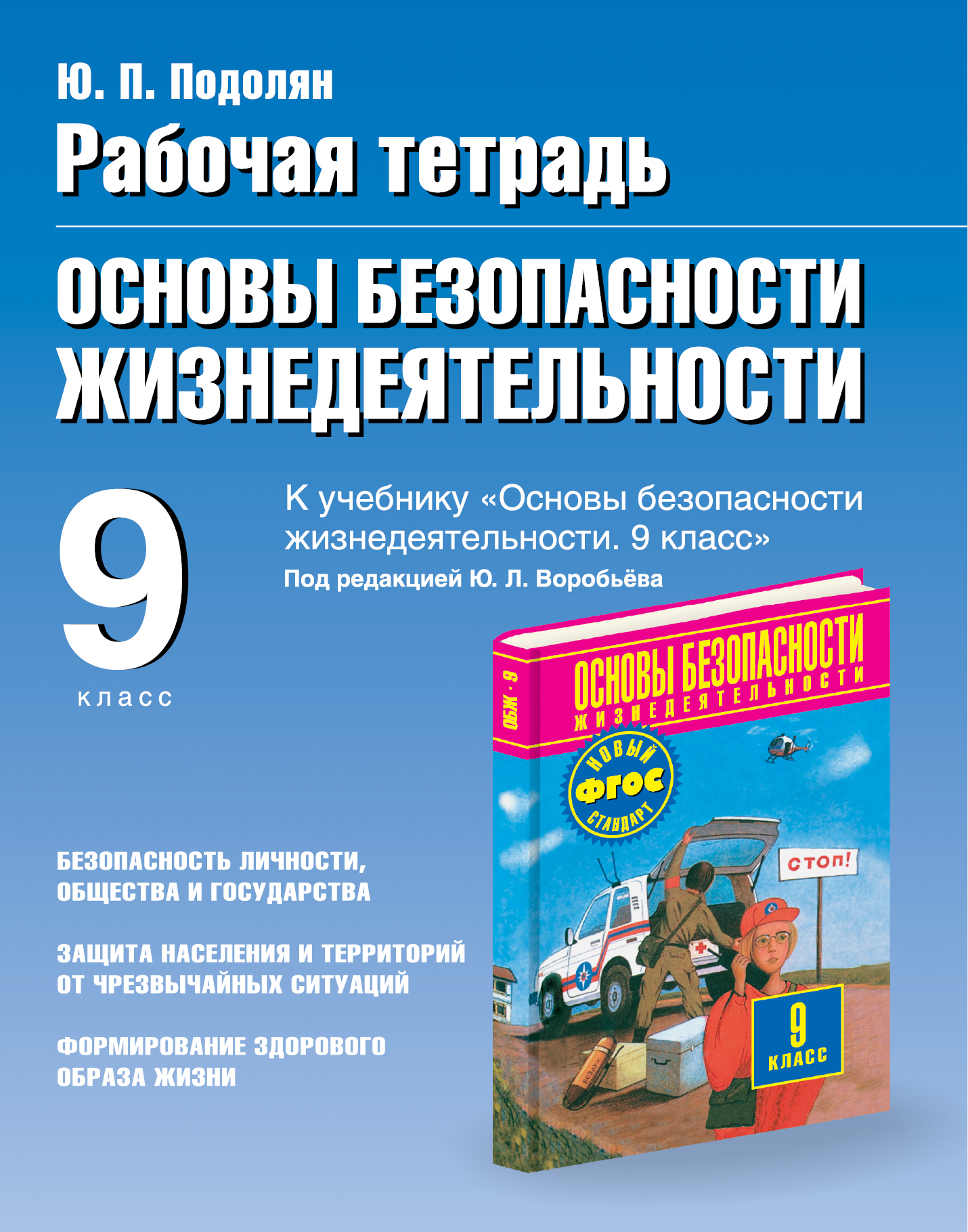 Основы безопасности жизнедеятельности. 9 класс. Рабочая тетрадь