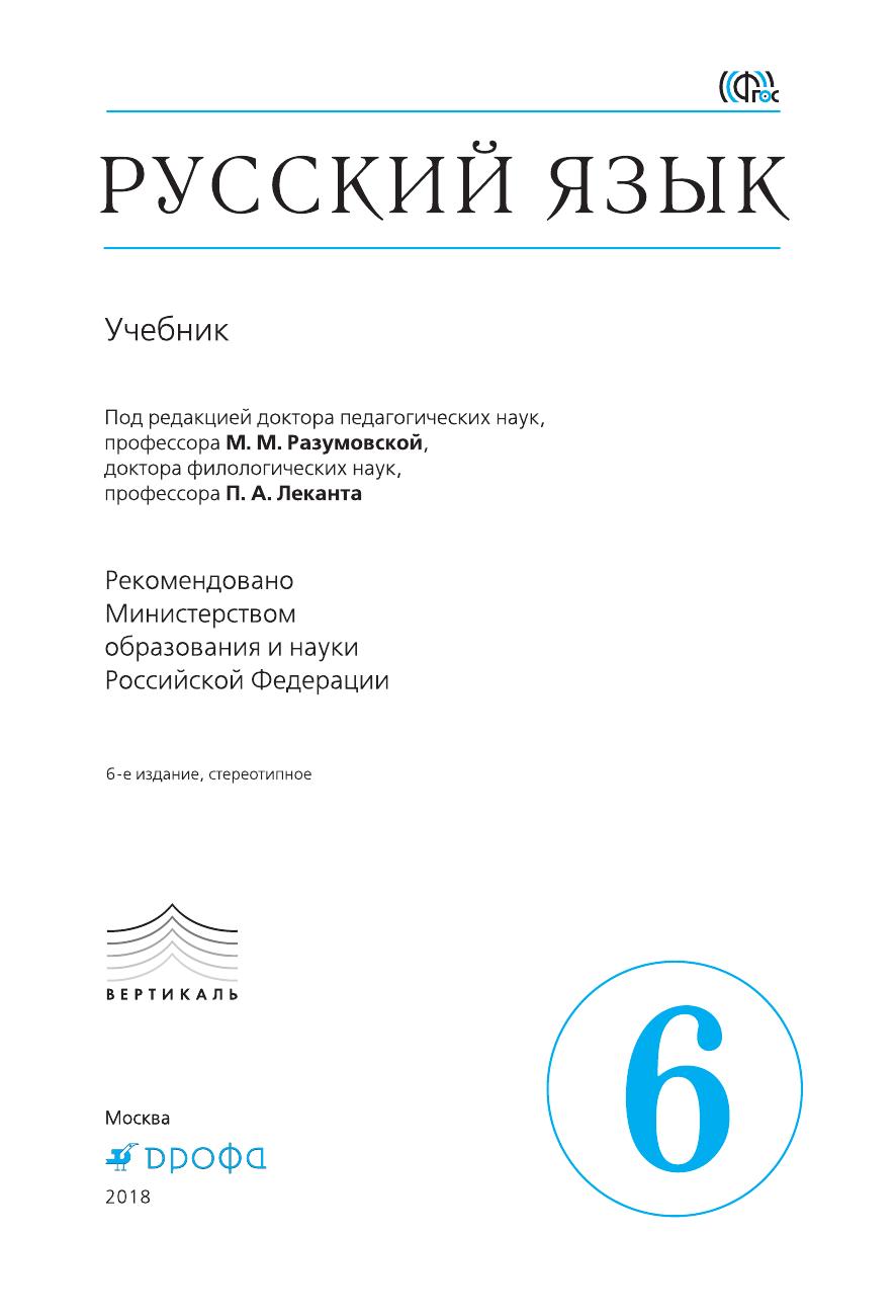 Русский язык 6 класс львова разумовская капинос львов соловейчик сергеева тронина упражнение