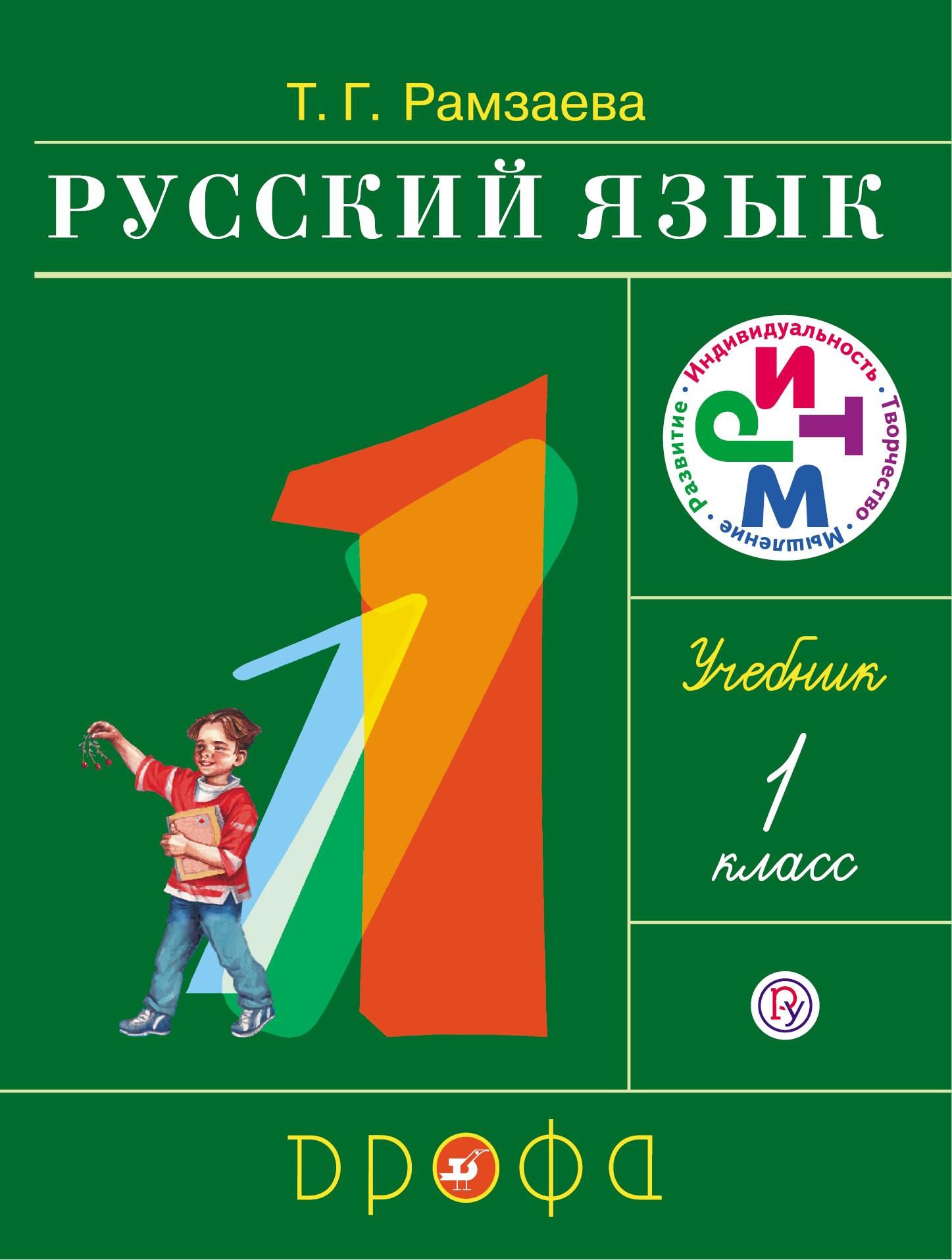 Рамзаева Т.Г. Русский язык.1 класс. Учебник.