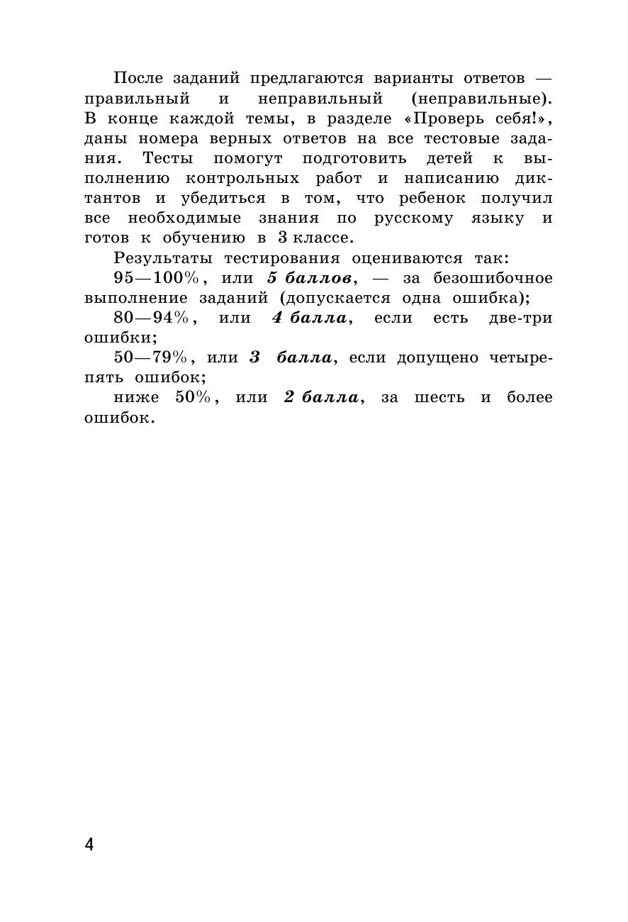 Тесты гуркова русский язык 3 класс скачать бесплатно
