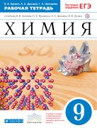 Химия. 9 класс.Рабочая тетрадь