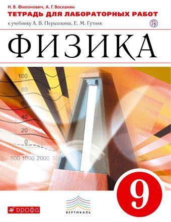 Физика. 9 класс. Тетрадь для лабораторных работ. Филонович Н.В., Восканян А.Г.