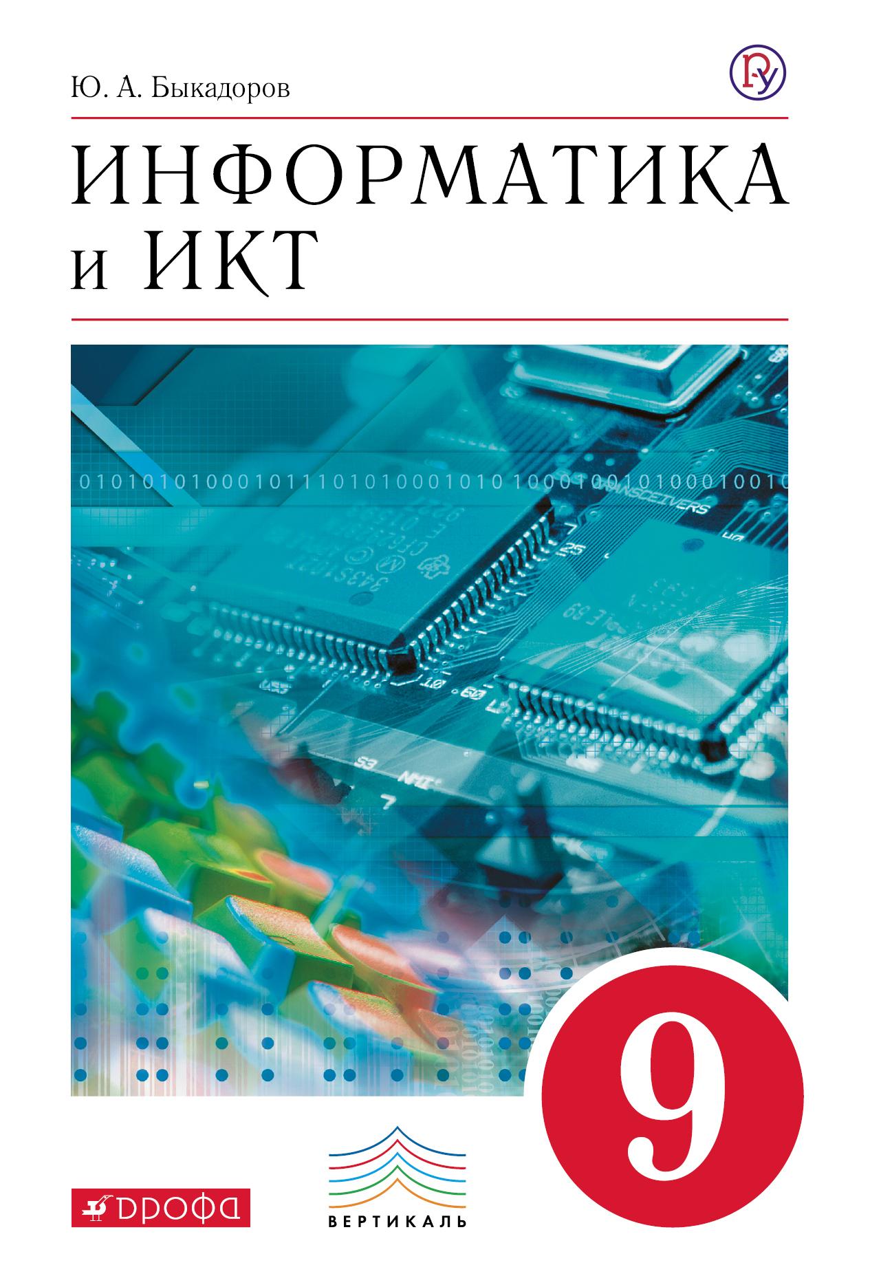 Быкадоров Ю.А. Информатика и ИКТ.9 класс. Учебник