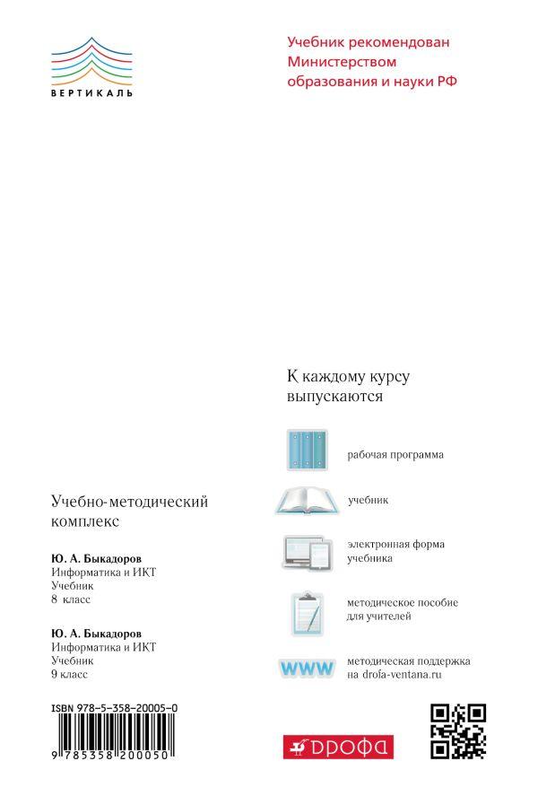 Информатика и ИКТ.9 класс. Учебник - страница 17