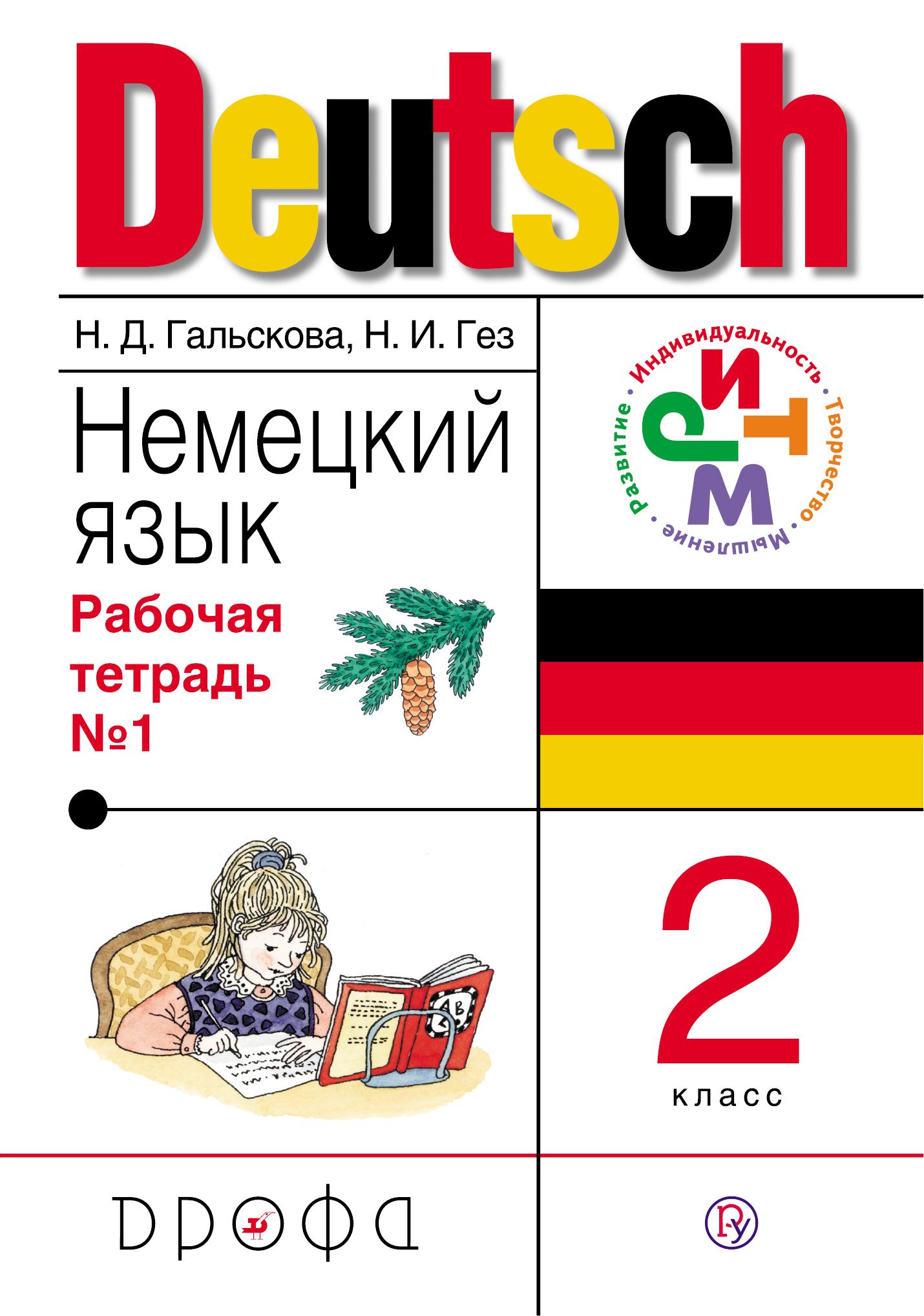 Немецкий язык. 2 класс. Рабочая тетрадь в 2-х частях. Часть 1