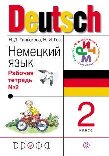 Немецкий язык. 2 класс. Рабочая тетрадь в 2-х частях. Часть 2