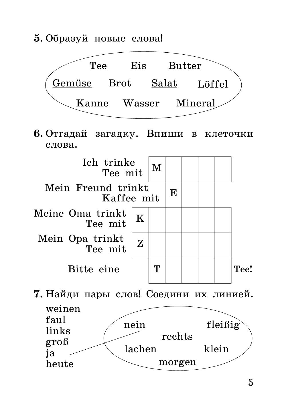 Ответы к учебнику немецкого языка 4 класс гальскова