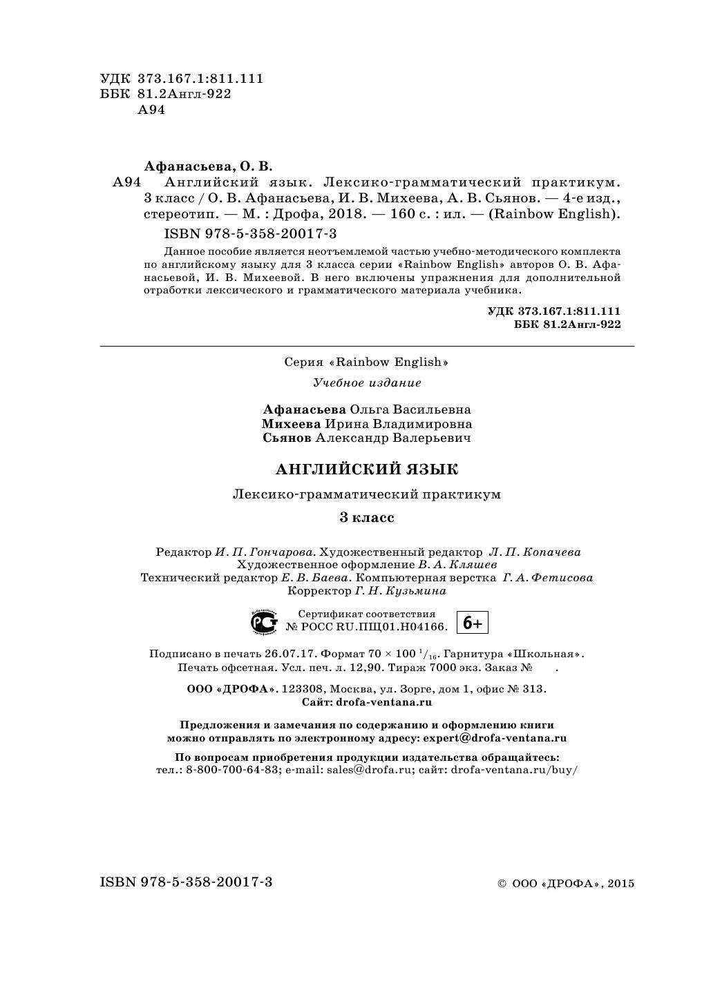 Михеева е в практикум по информатике решебник