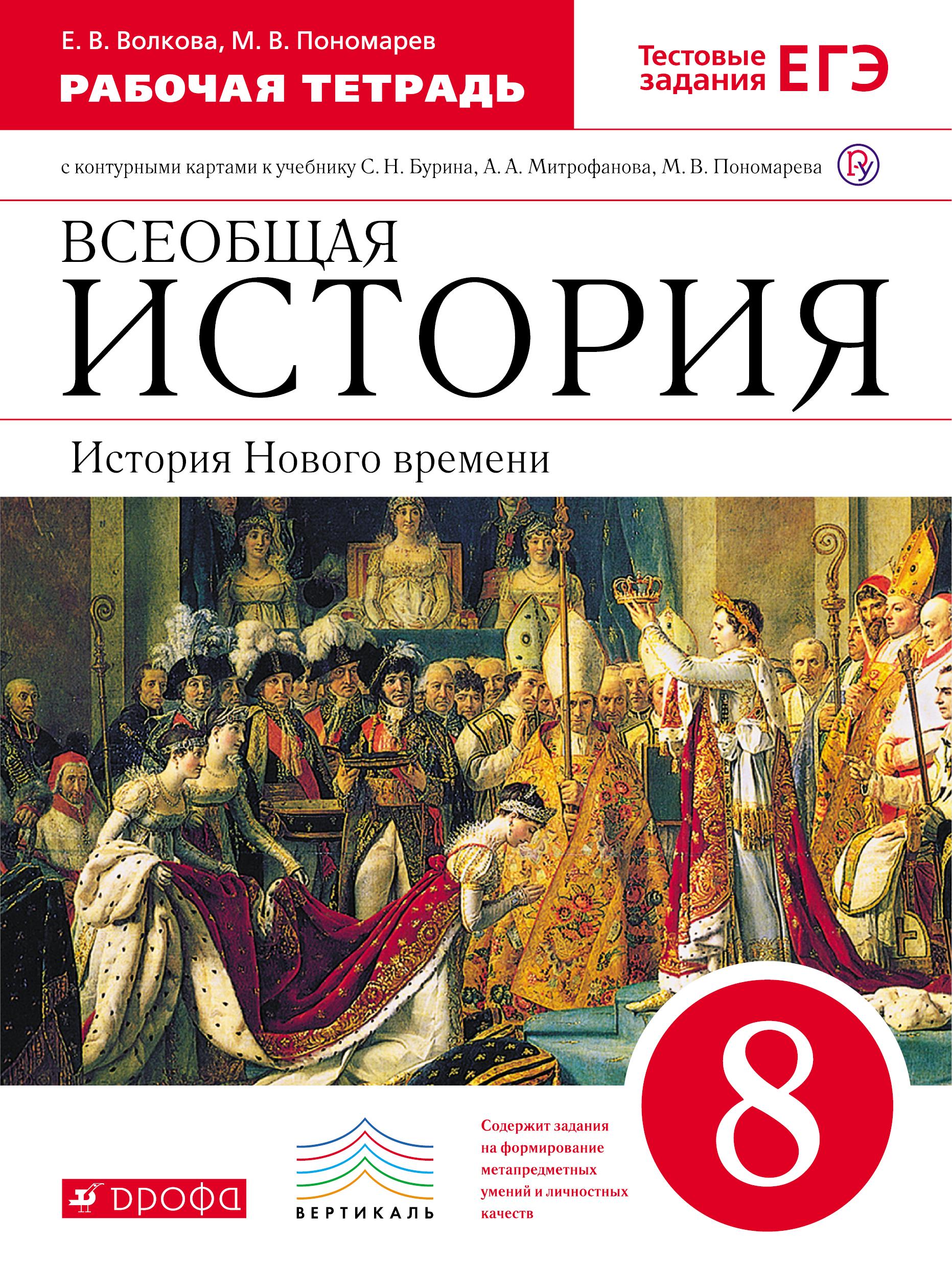 История Нового времени. 8 класс. Рабочая тетрадь. ( Волкова Е. В., Пономарев М.  В.  )