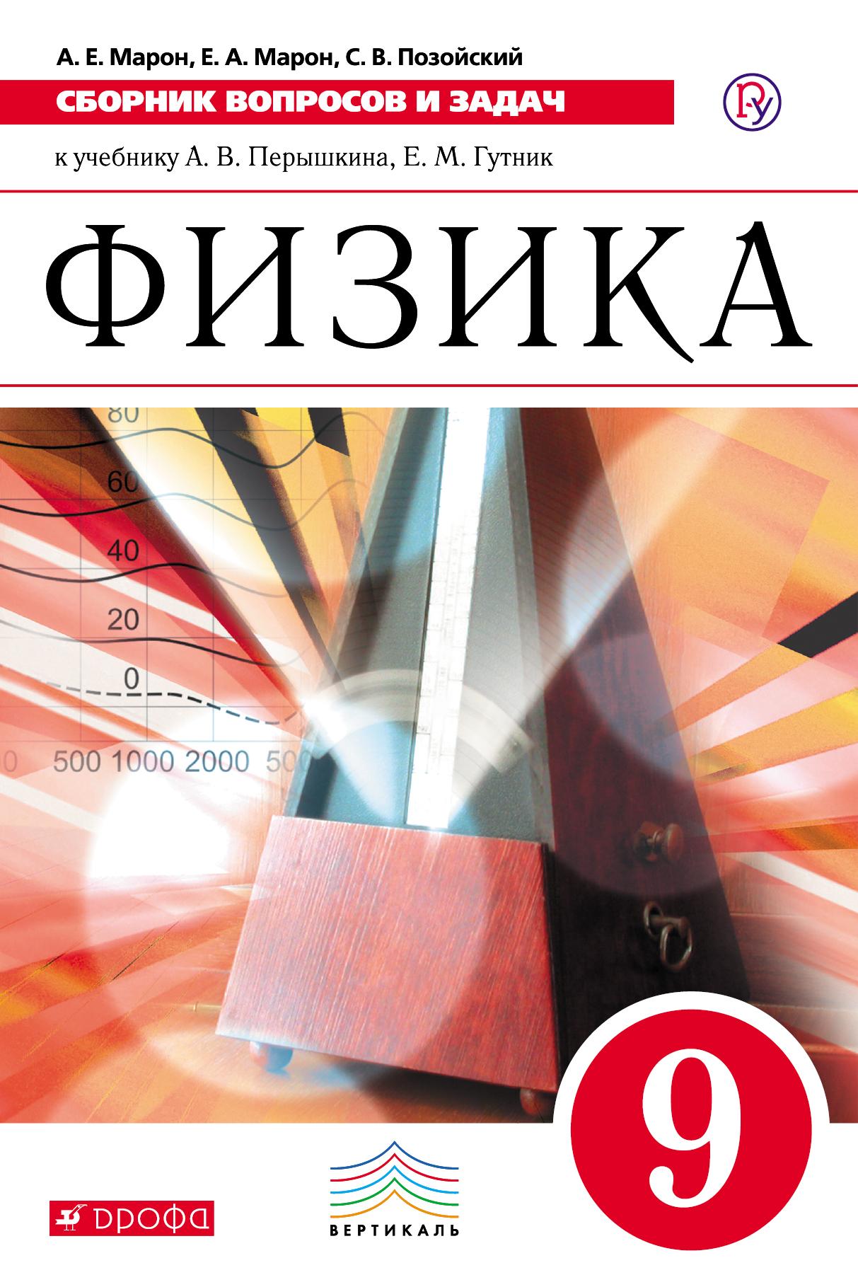 Сборник вопросов и задач. Физика. 9 класс ( Марон А.Е., Позойский С.В., Марон Е.А.  )