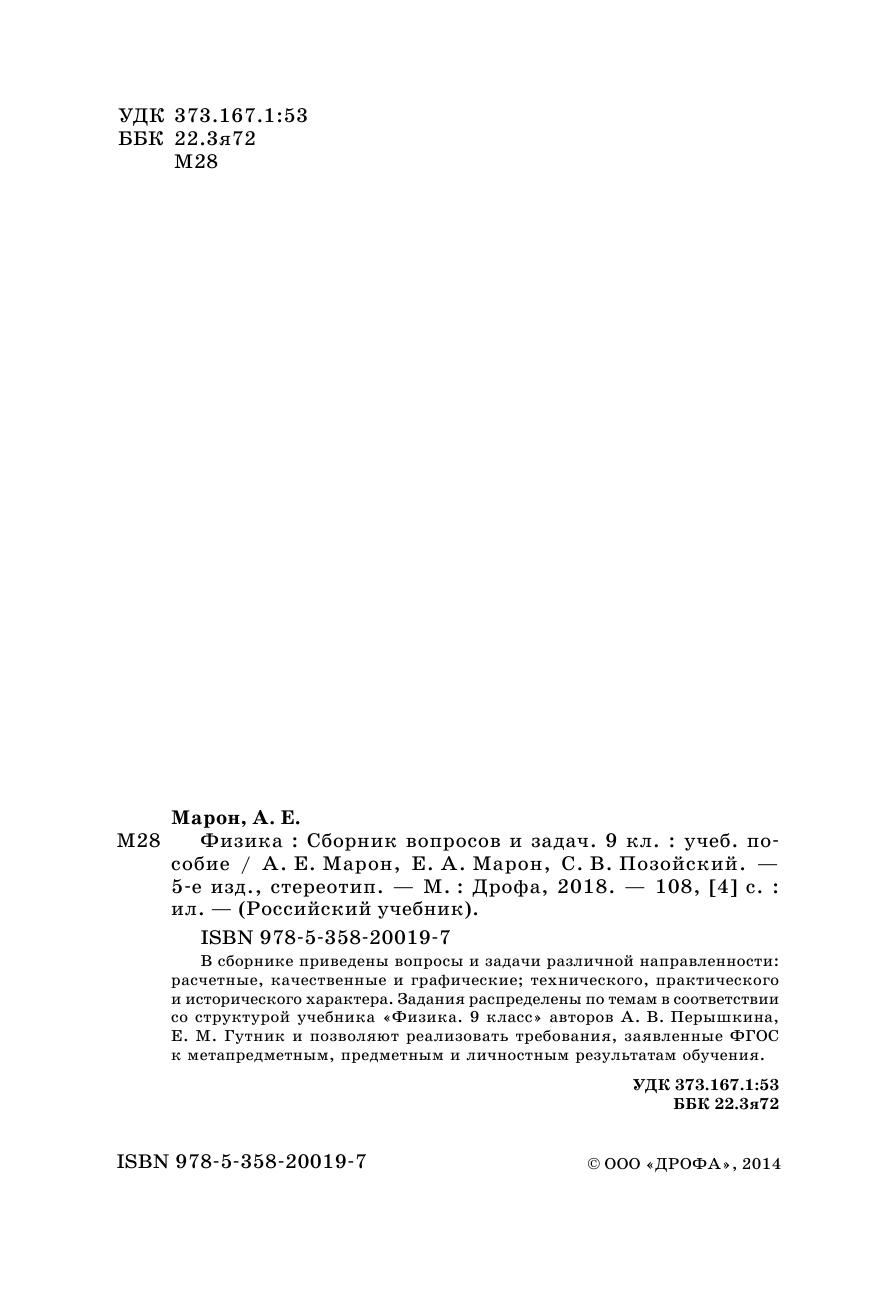 Гдз физика сборник вопросов и задач марон