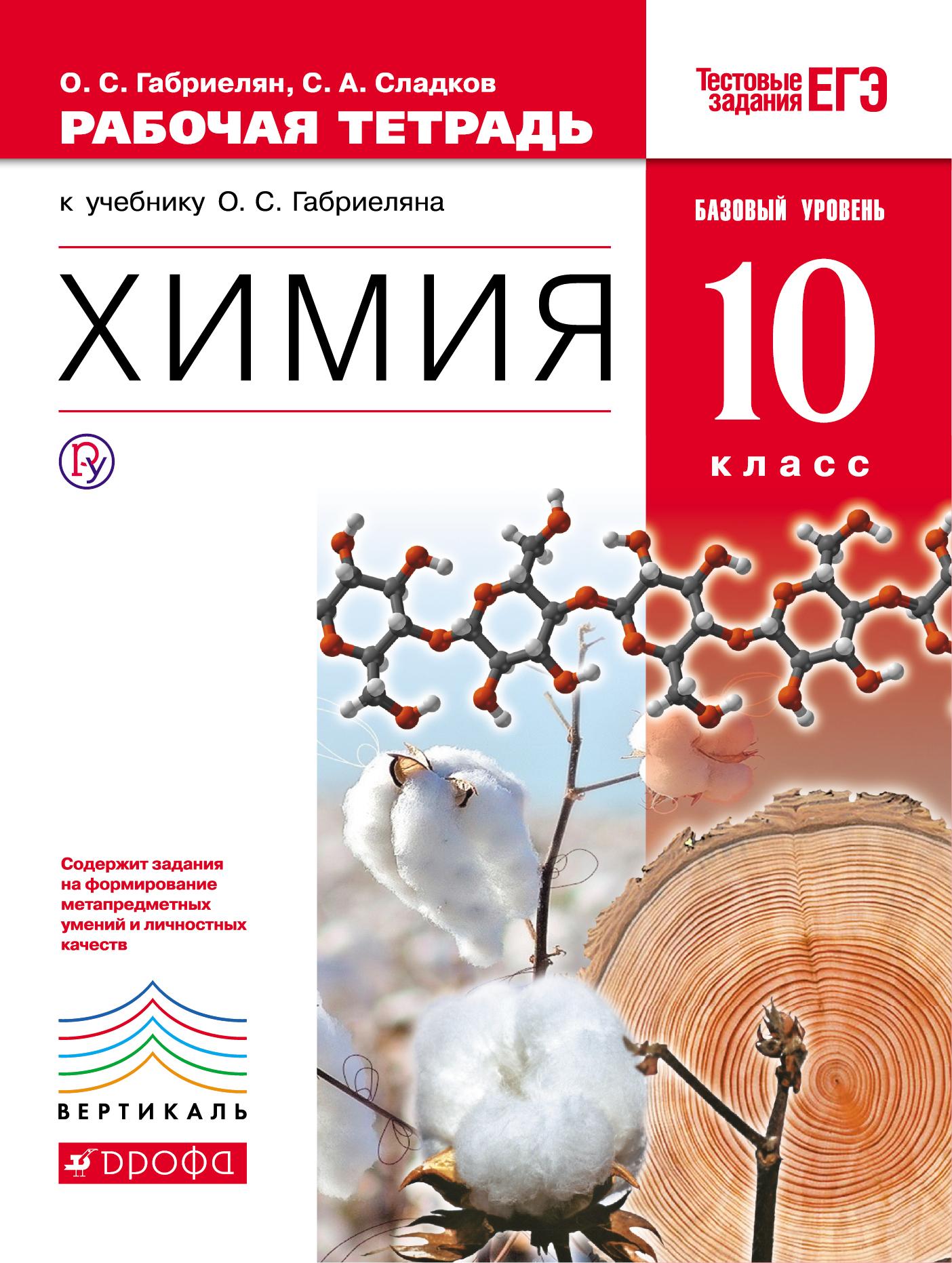 Химия. Базовый уровень. 10 класс. Рабочая тетрадь ( Габриелян О.С., Сладков С.А.  )