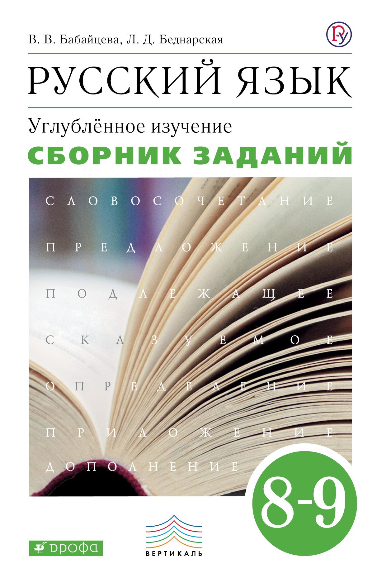 гдз по русскому языку углубленное изучение сборник заданий