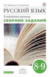 Русский язык. Углубленное изучение. 8 класс. Сборник заданий