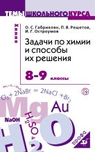 Габриелян О.С., Остроумов И.Г., Решетов П.В. - Химия. 8-9 классы. Задачи по химии и способы их решения.' обложка книги