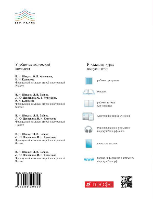 Французский язык как второй иностранный. 7 класс. Рабочая тетрадь с контрольными работами и текстами для чтения - страница 11