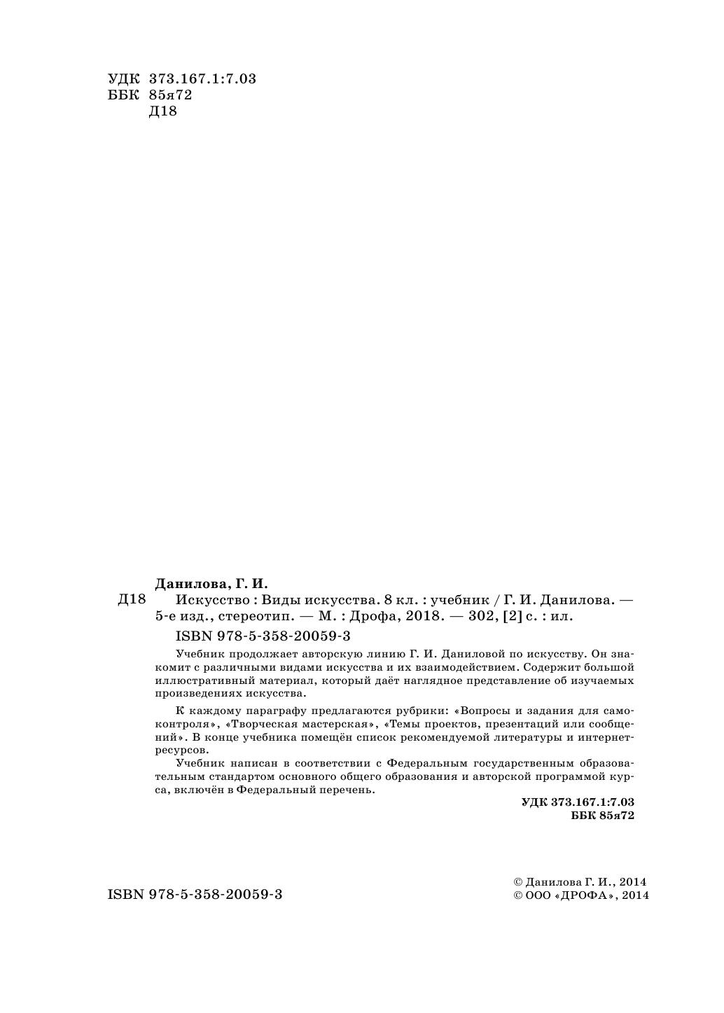 Мхк 8 класс данилова скачать pdf