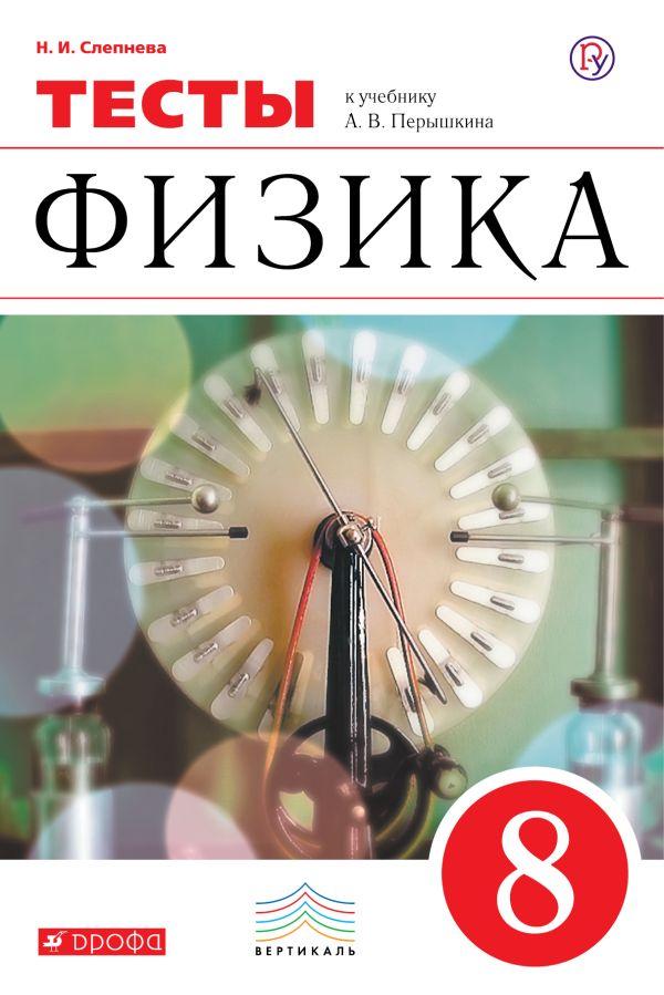 Решебник класс перышкина к 8 учебнику физика