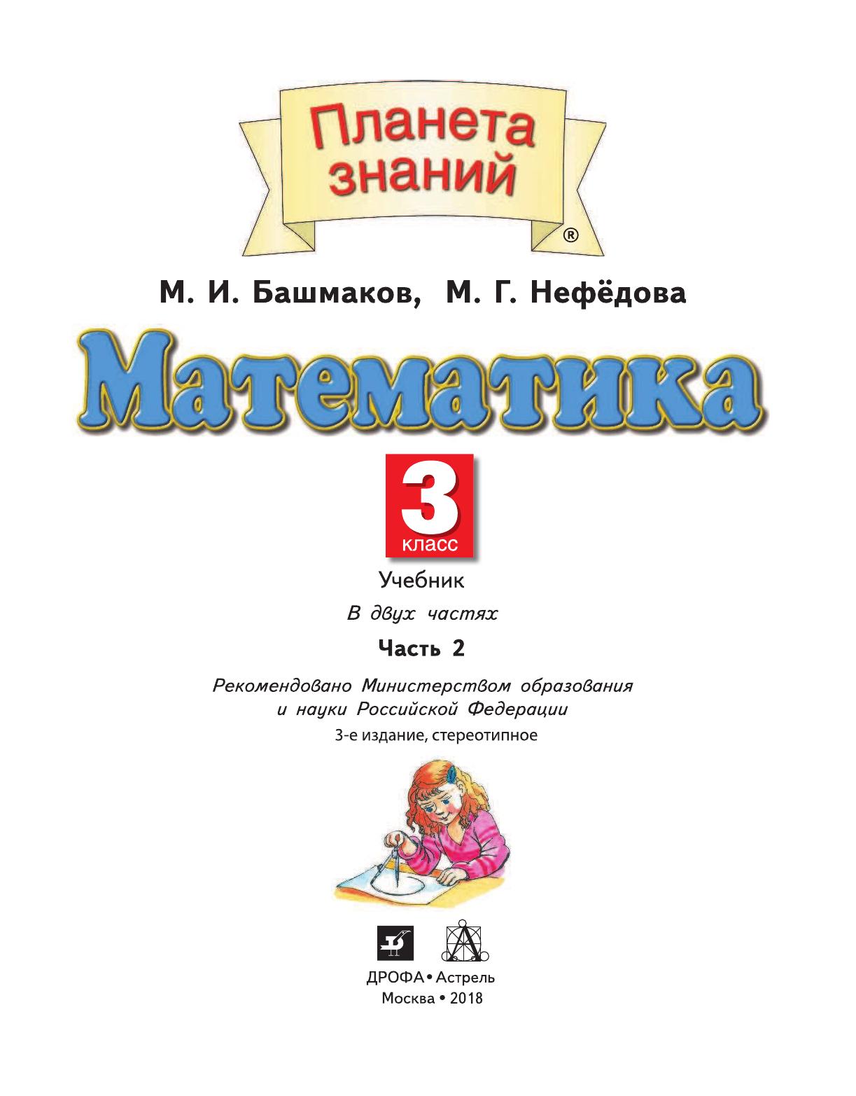 Математике 3 по класс башмаков,нефёдова гдз учебник