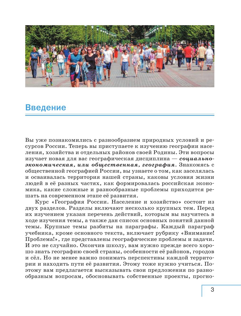 Pdf учебник по географии россии 9 класс дронов 2017 года на электронную книгу t