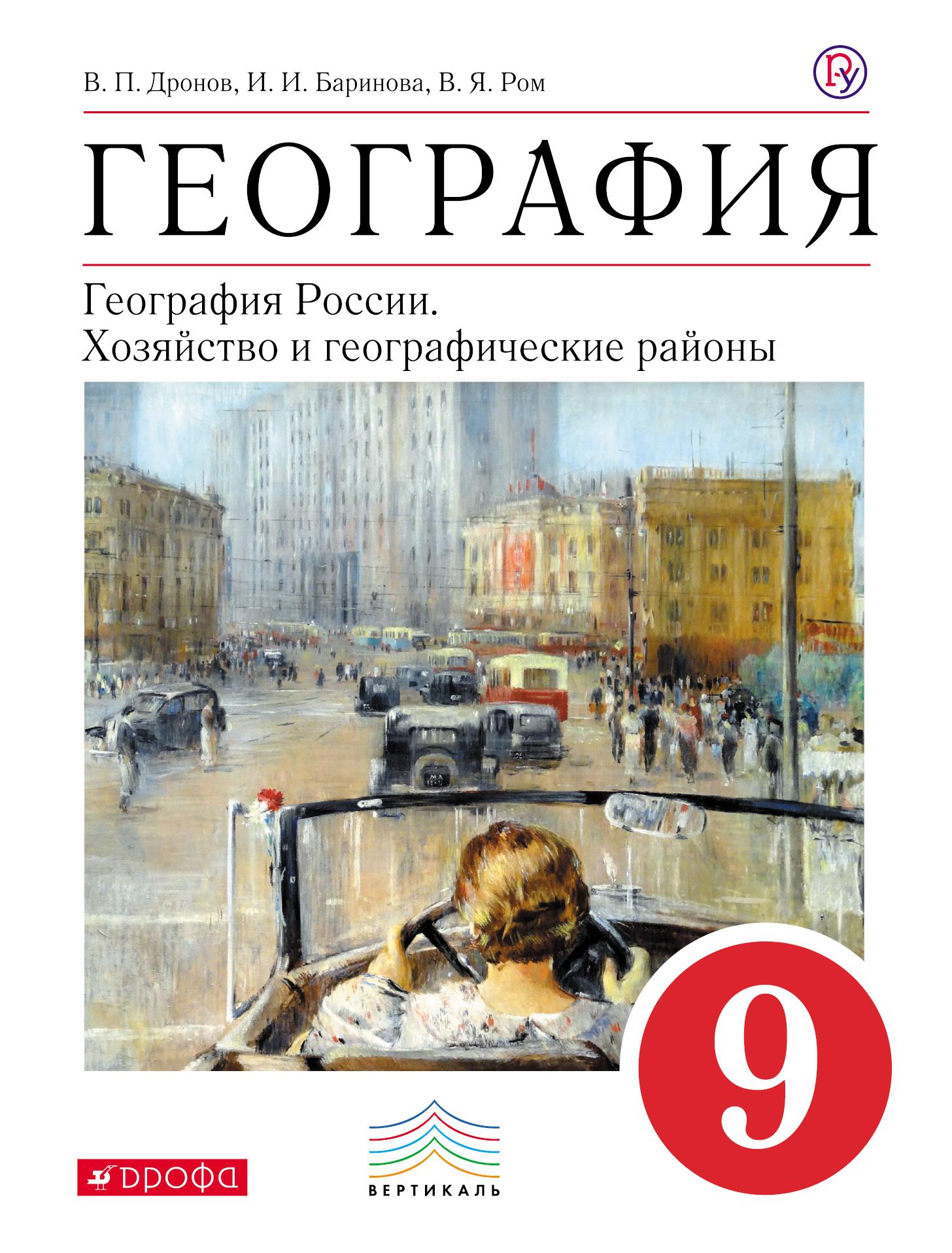 Коспект к учебнику география россии 9 класс дронов