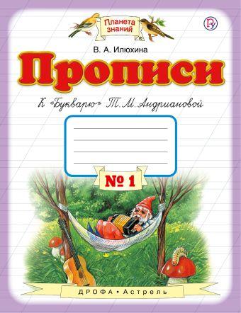 """Прописи к """"Букварю"""" Т.М.Андриановой. 1 класс. Тетрадь № 1. Илюхина В.А."""
