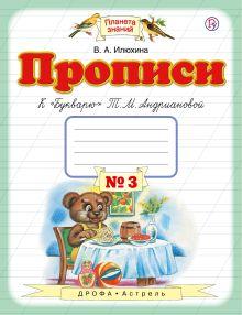 """Прописи к """"Букварю"""" Т.М.Андриановой. 1 класс. Тетрадь № 3."""