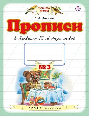 """Прописи к """"Букварю"""" Т.М.Андриановой. 1 класс. Тетрадь № 3. Илюхина В.А."""