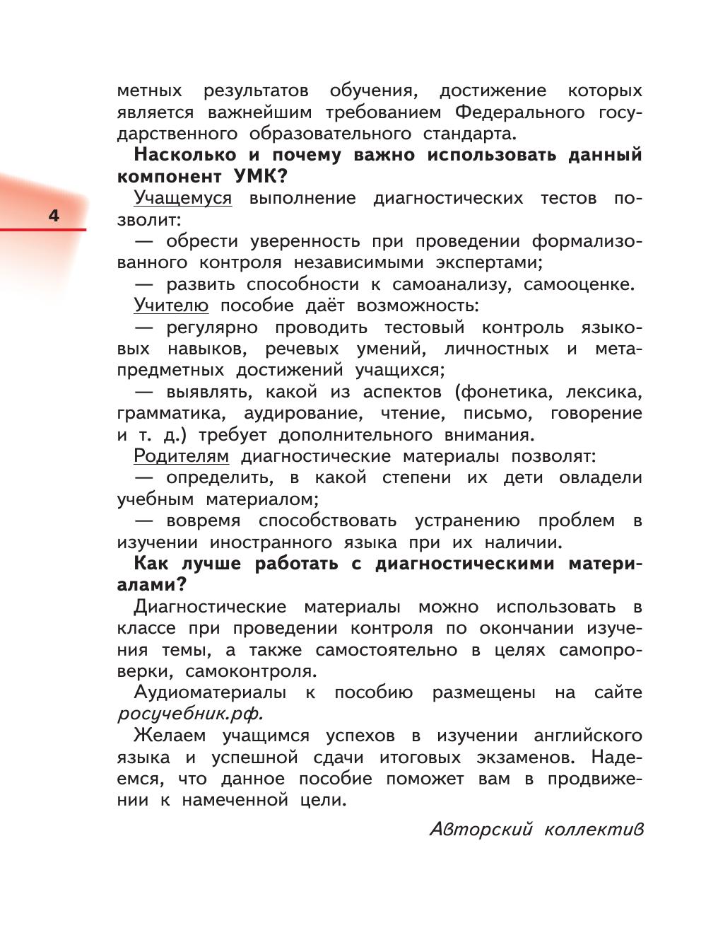Диагностическая работа по русскому языку 9 класс с аудиозаписью и ответами 27 сентября