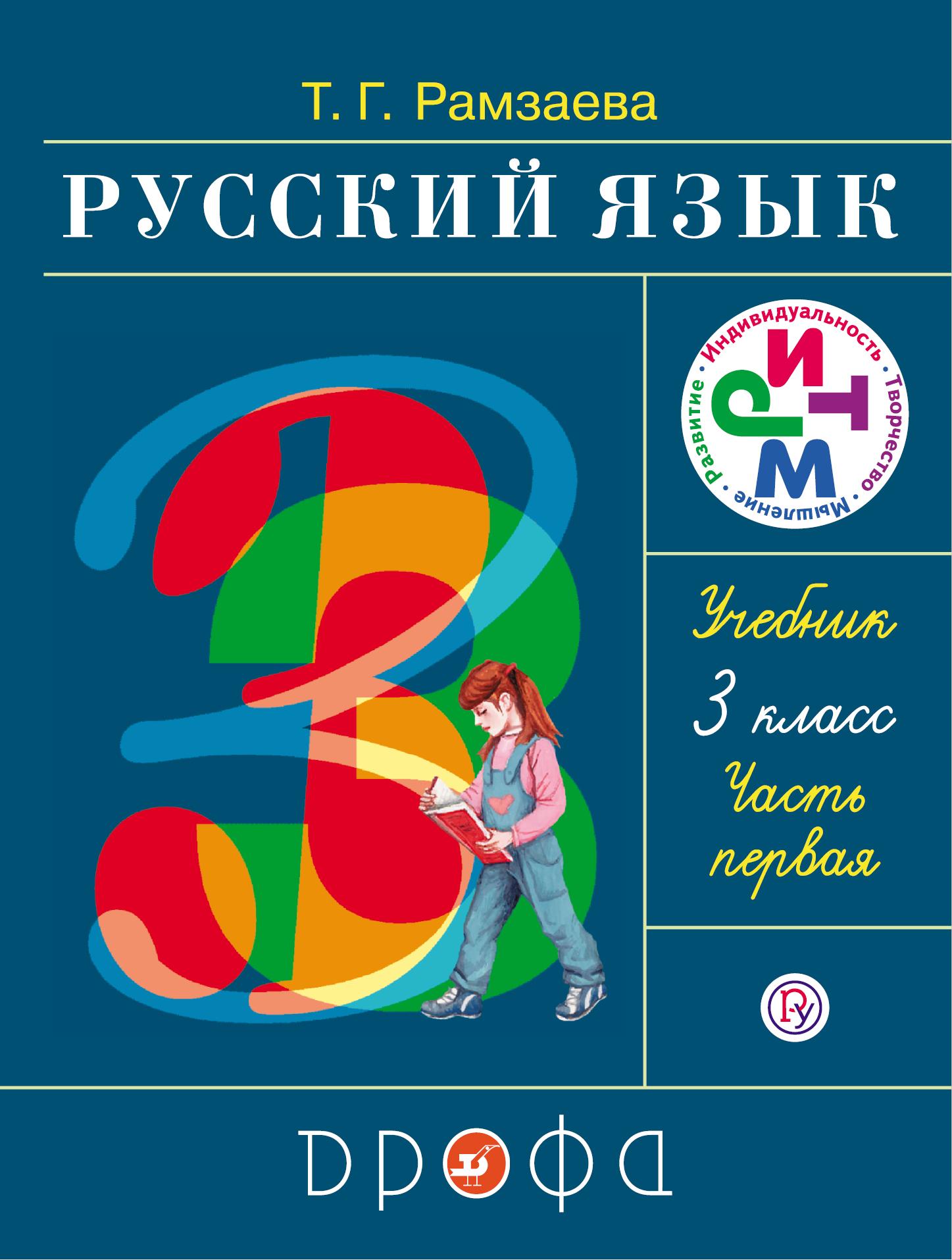 Рамзаева Т.Г. Русский язык. 3 класс. Учебник. Часть 1