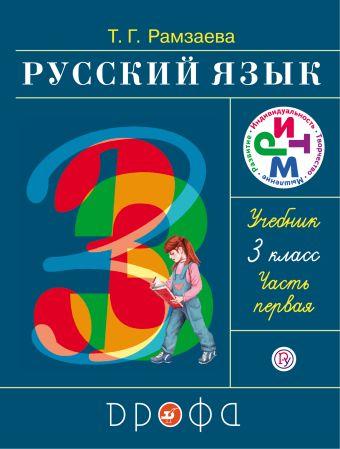 Рамзаева Тамара Григорьевна: Русский язык. 3 класс. Учебник. Часть 1